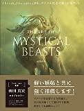 The Art of Mystical Beasts  ZBrush、Photoshopほか、デジタル技法で描く幻獣アート