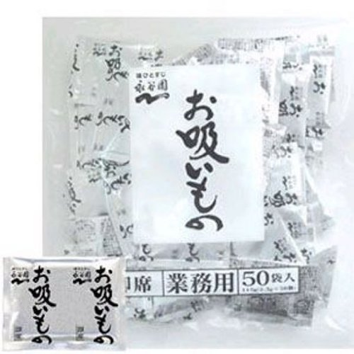 お吸いもの 2.3g×50個×20袋(1000個) 小袋 業務用