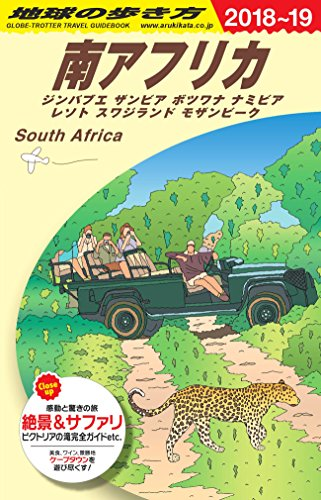 E10 地球の歩き方 南アフリカ 2018~2019