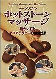 DVD>バーグ文子のホットストーンマッサージ (<DVD>)(書籍/雑誌)