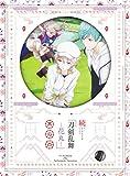 続『刀剣乱舞-花丸-』其の四 DVD[DVD]