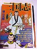 三国志 第9巻 (希望コミックス カジュアルワイド)