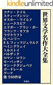 世界文学名作大全集(注釈付): コナン・ドイル/スティーヴンソン/ディケンズ/モーパッサン/トルストイ/ドストエフスキー他 日本文学名作大全集