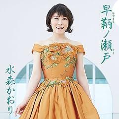 花の東京♪水森かおりのCDジャケット