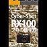 ぼろフォト解決シリーズ089 撮影思考とテクニックを徹底解説する SONY Cyber-shot RX100 プロの撮り方