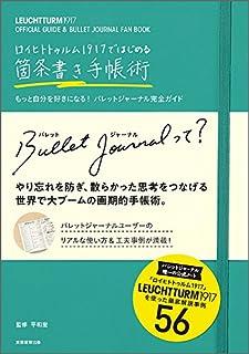 ロイヒトトゥルム1917ではじめる箇条書き手帳術 もっと自分を好きになる! バレットジャーナル完全ガイド 6月27日発売!