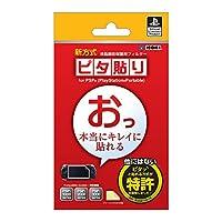 ソニー・コンピュータエンタテインメント ライセンス商品 ピタ貼り for PSP