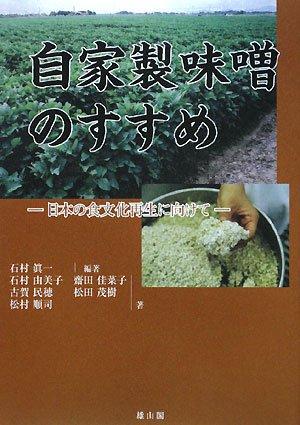 自家製味噌のすすめ―日本の食文化再生に向けて