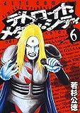 デトロイト・メタル・シティ 6 (ジェッツコミックス)