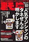 裏モノJAPAN (ジャパン) 2007年 02月号 [雑誌]