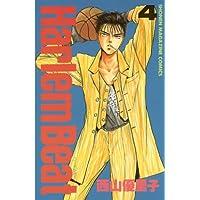Harlem Beat (4) (週刊少年マガジンコミックス)