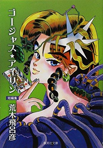 Amazon.co.jp通販サイト(アマゾンで買える「ゴージャス★アイリン—短編集 (集英社文庫—コミック版」の画像です。価格は648円になります。