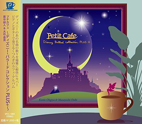 プチカフェ ~ディズニー・バラード コレクションPLUS+~