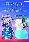 映画 君の名は。 ぬりえBOOK 【特別付録】保冷素材トートバッグ (角川SSCムック)