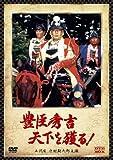豊臣秀吉 天下を獲る! DVD-BOX(五代目 中村勘九郎主演)[DVD]