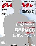 anan (アンアン)2018年 2月21日号 No.2090 [体幹リセット・肩甲骨ほぐし・痩せスクワット] [雑誌]