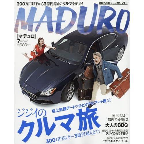 MADURO(マデュロ) 2017年 07 月号 [雑誌]