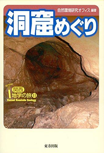 洞窟めぐり (関西地学の旅)