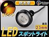 大玉★LED スポットライト★アンバー★3W級★埋込 ボルト 防水★LEDを自由に演出!