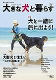 大きな犬と暮らす (愛犬の友Premium)