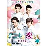 アニキに恋して DVDBOX1
