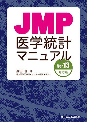 [画像:JMP医学統計マニュアル Ver.13対応版]