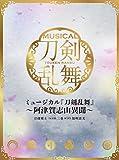 ミュージカル『刀剣乱舞』 〜阿津賀志山異聞〜