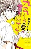 九十九くんの愛はまちがっている 分冊版(7) (なかよしコミックス)