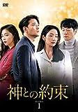 神との約束 DVD-BOX1[DVD]