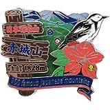 日本百名山[ピンバッジ]2段 ピンズ/赤城山 エイコー トレッキング 登山 グッズ 通販