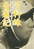 予科練青春記―十五歳、かく鍛えられり (光人社NF文庫)