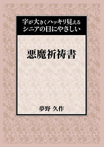悪魔祈祷書 (字が大きくハッキリ見えるシニアの目にやさしい)