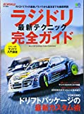 ラジドリ 最新テクニック 完全ガイド (エイムック 2975) エイ出版社