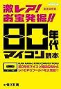 激レア お宝発掘 80年代マイコン読本