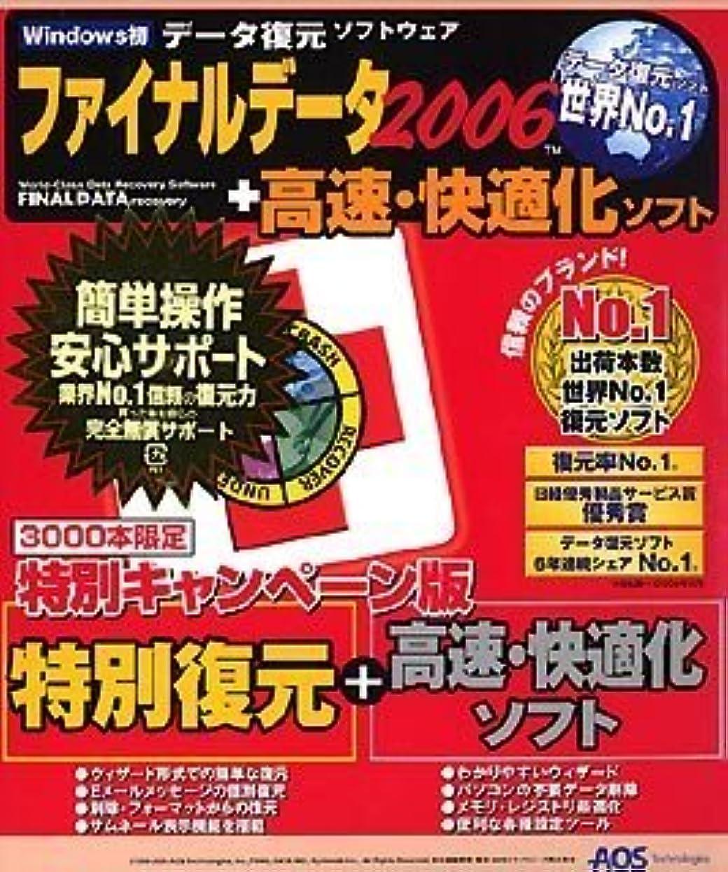 豆腐ヘッドレス苦ファイナルデータ2006 特別復元版 + 高速?快適化 3000本限定キャンペーン版