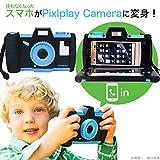 Pixlplay Camera<全米で大人気>キッズカメラ型のおもちゃ キッズカメラキット 子供用カメラ型スマホケース お使いのスマートフォンをお子様のファンカメラに変える! Smartphone アイフォン iPhone Android 35mm camera 楽しい子供用おもちゃ【日本正規品】