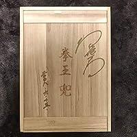 『北斗の拳』25周年記念作品 サイン入り 拳王 兜