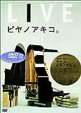 ライブ・ピヤノアキコ。 [DVD]