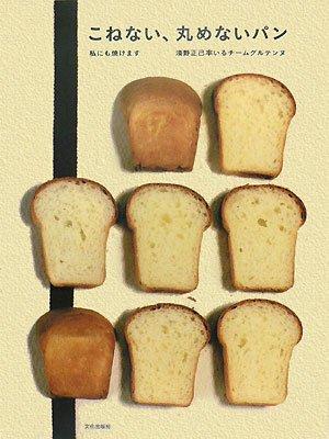 こねない、丸めないパン―私にも焼けます