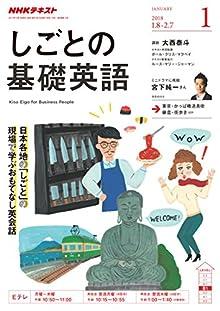 NHKテレビ しごとの基礎英語 2018年 1月号 [雑誌] (NHKテキスト)