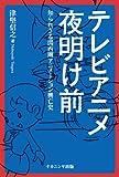 テレビアニメ夜明け前―知られざる関西圏アニメーション興亡史