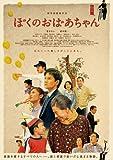ぼくのおばあちゃん[DVD]