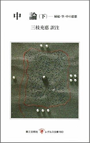 中論―縁起・空・中の思想 (下) (レグルス文庫 (160))の詳細を見る