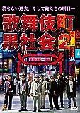 歌舞伎町黒社会2 [DVD]