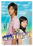 横浜エイティーズ[DVD]
