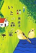 東直子『いとの森の家』の表紙画像