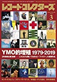 レコード・コレクターズ 2019年 3月号 画像