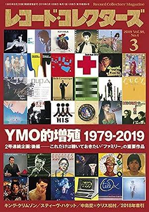 レコード・コレクターズ 2019年 3月号