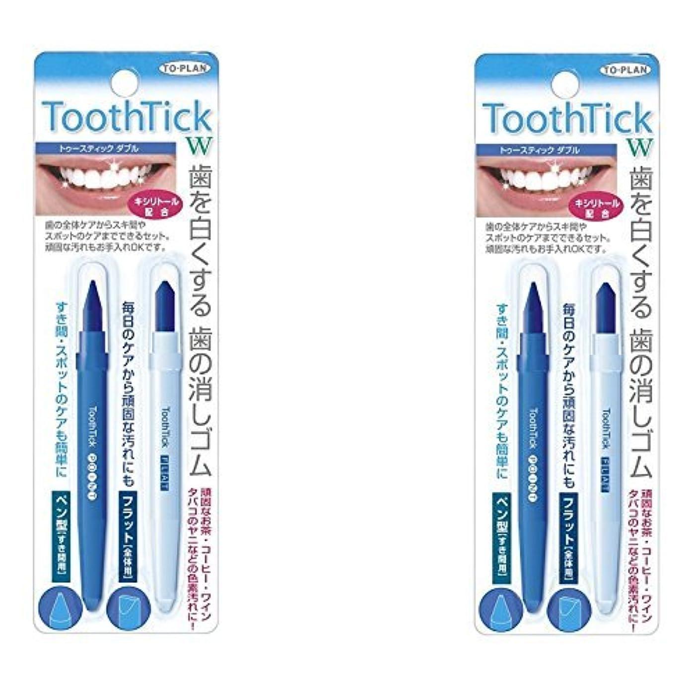 ガラガラうそつき望み【まとめ買い】歯の消しゴム トゥースティック ダブル【×2個】