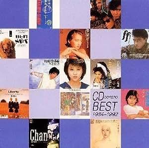 1984~1992 CD選書ベスト
